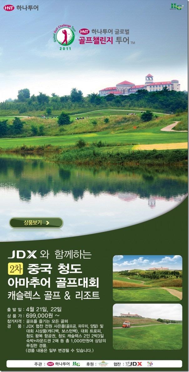 golf_cheongdo-600x1181