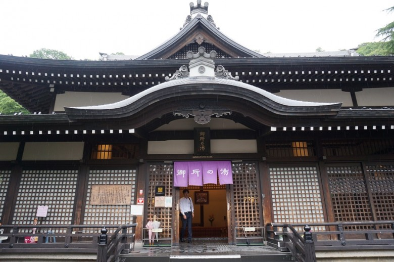 고쇼노유(御所の湯)