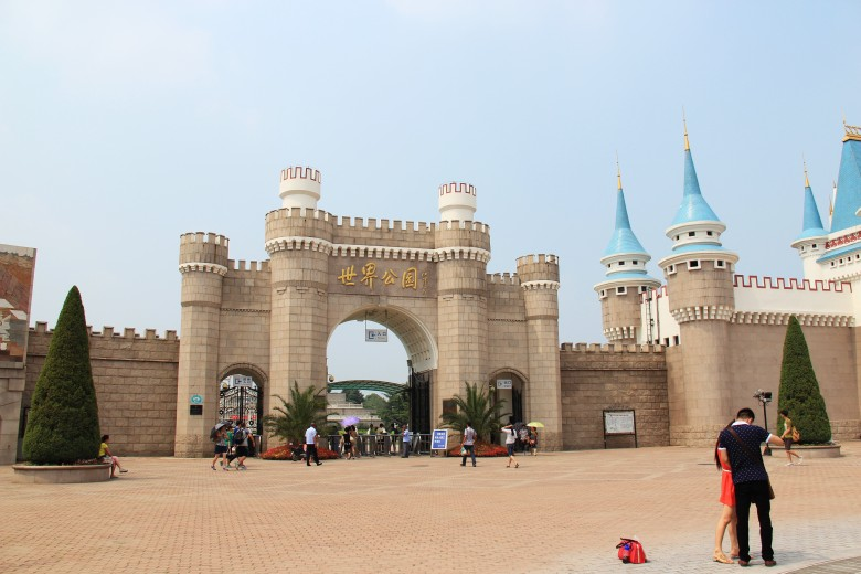베이징 세계공원 입구