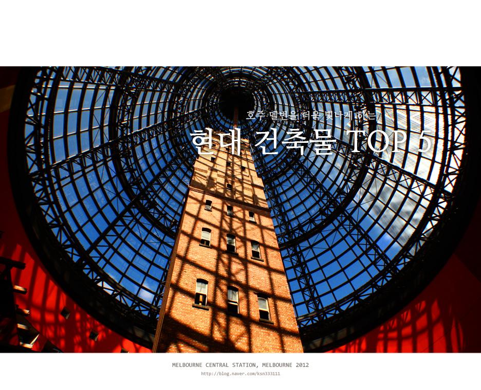 멜번을 더욱 빛나게 하는 현대 건축물 TOP 5  겟어바웃 트래블웹진