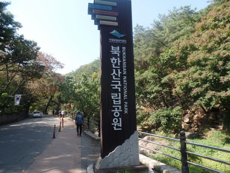 가을의 서울을 만끽하자, 북한산 백운대 등반하기 - 겟어바웃