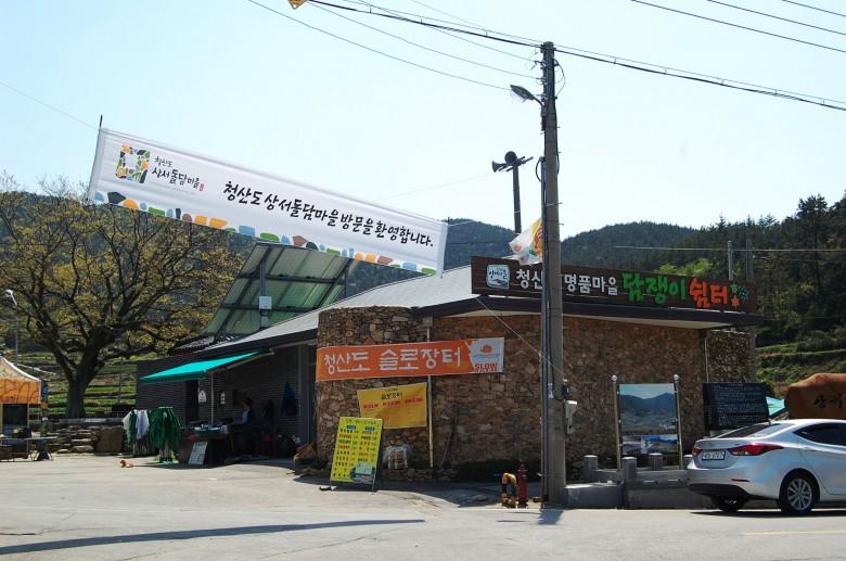청산도슬로우걷기축제_상서마을 (3)