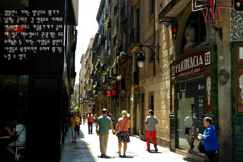 바르셀로나에 가면 해야 할 7가지 - 겟어바웃