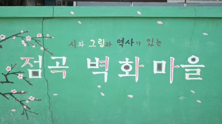 사촌마을_점곡벽화마을_이유미