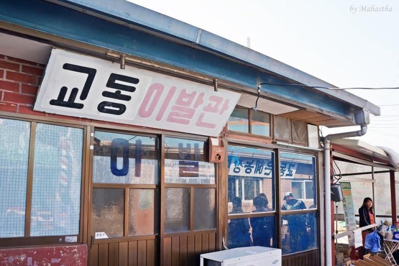 2-3 강화도_교동도_대풍시장_교동이발관_남연정