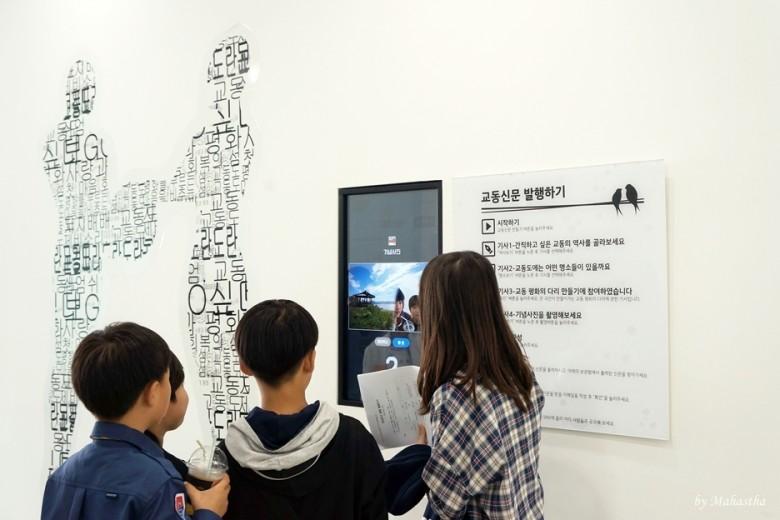 4-3 강화도_교동도_제비집_신문만들기_남연정