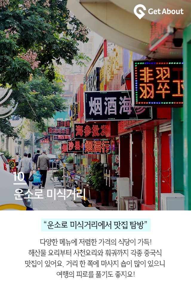 10-운소로-미식거리.png