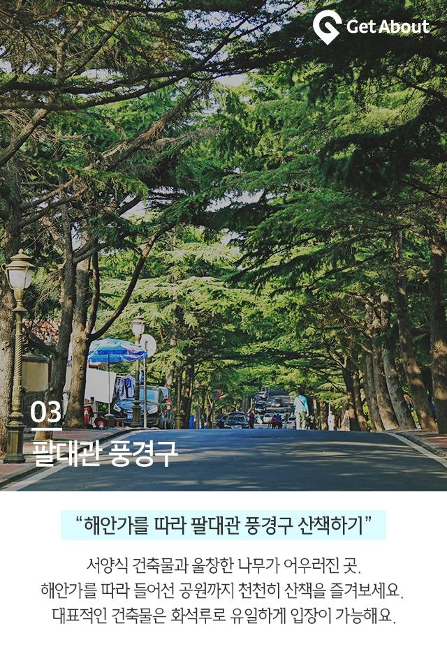 3-팔대관-풍경구.png