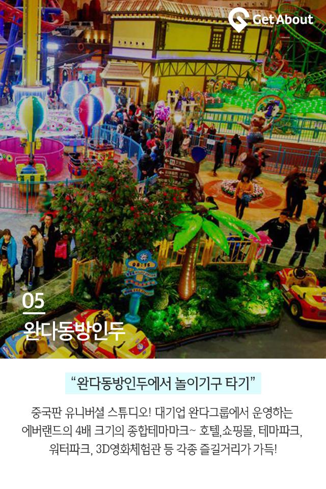 5-완다동방인두.png