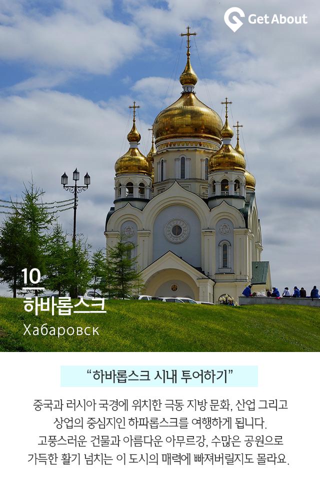 10_하바롭스크.png