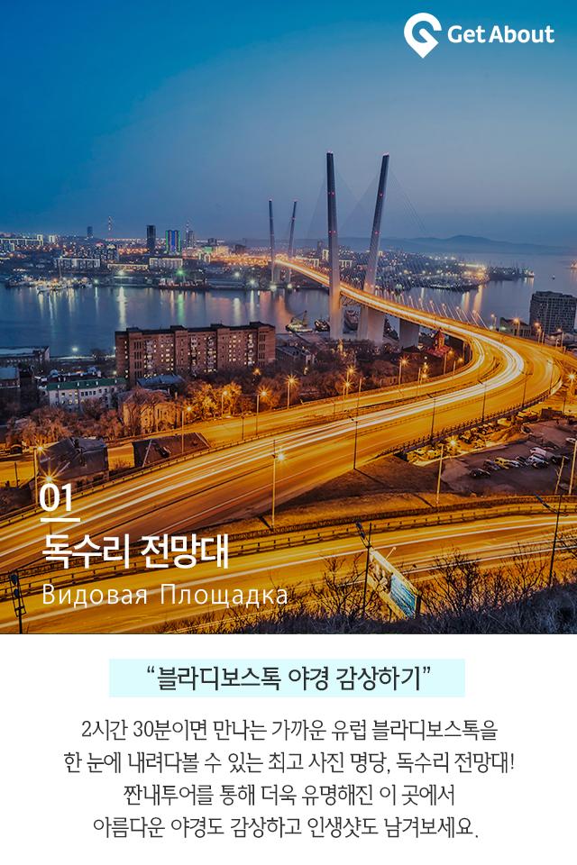1_독수리_전망대.png