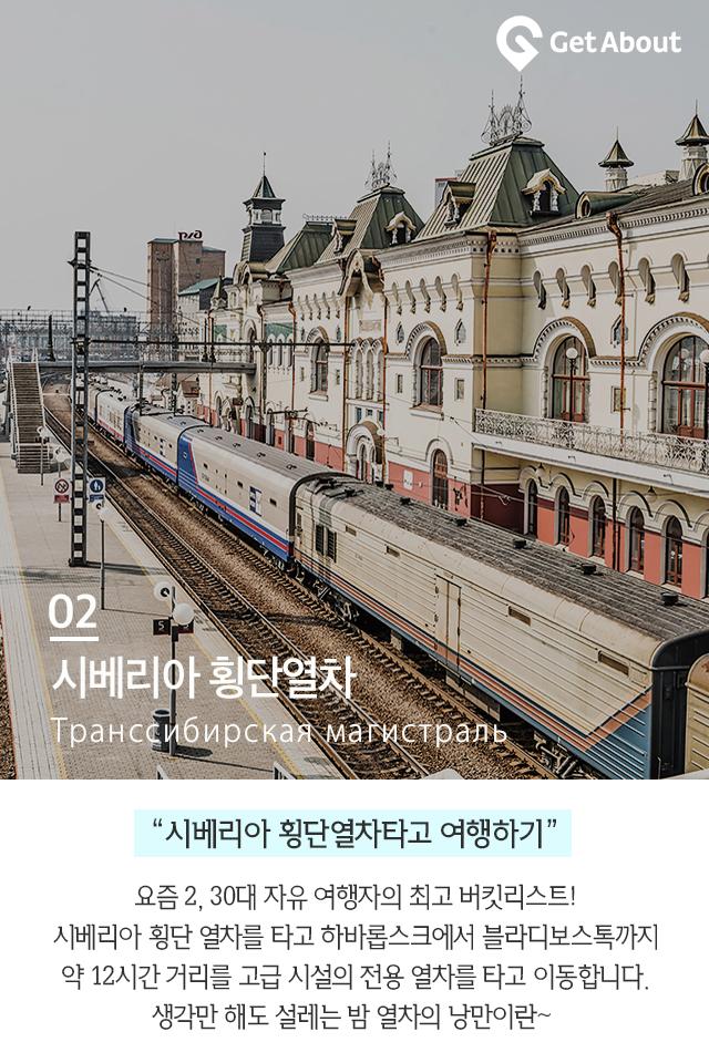2_시베리아_횡단열차.png