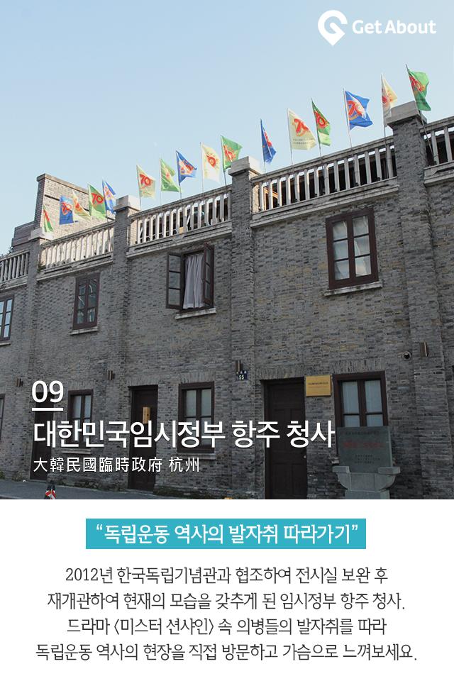 10_대한민국임시정부_항주_청사.png
