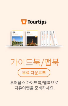 가이드북/맵북 무료다운로드 - 투어팁스 가이드북/맵북으로 자유여행을 준비하세요.