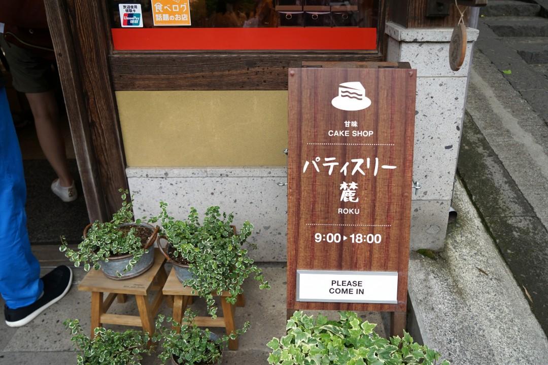 kurogawa_10.JPG