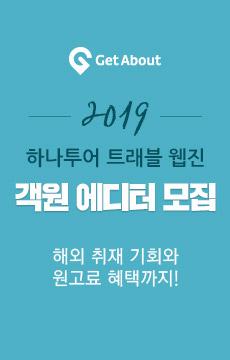 2019 겟어바웃 객원에디터 모집
