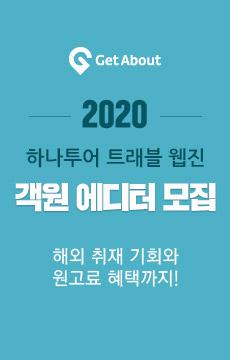 2020 겟어바웃 객원에디터 모집