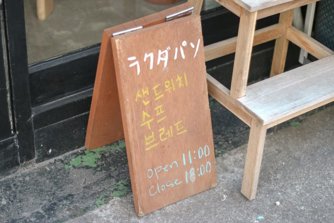 겟어바웃_강릉_카멜브레드_(6)_79439654.jpg